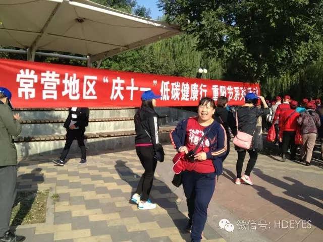 """""""歡度國慶,喜迎重陽""""老年運動會中的慈善光明行"""